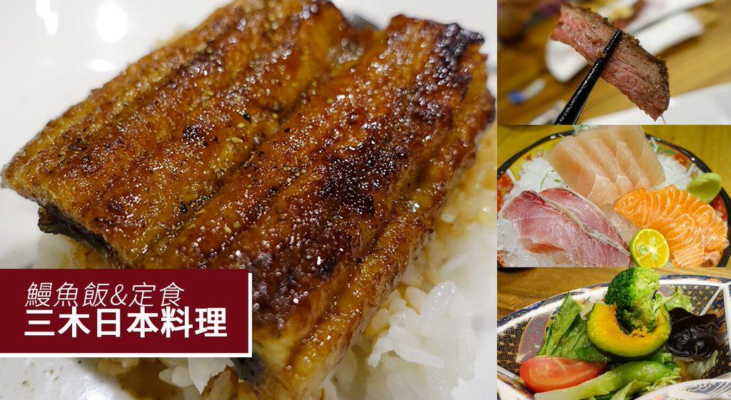內湖美食-日本料理推薦